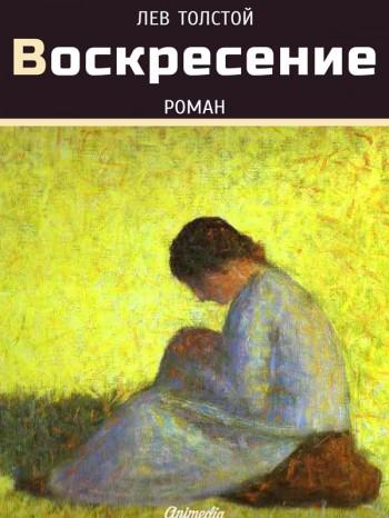 Воскресение. Лев Толстой. Электронна книга