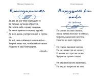 stichotvorenija-lermontova-3