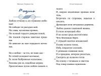 stichotvorenija-lermontova-4