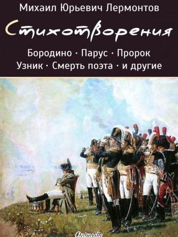Стихотворения Михаила Лермонтова (электронная книга)