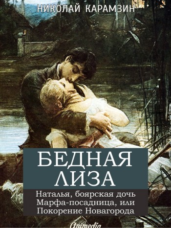Бедная лиза. Наталья, боярская дочь. Марфа-посадница, или покорение Новагорода. Осень