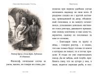 mirgorod-4