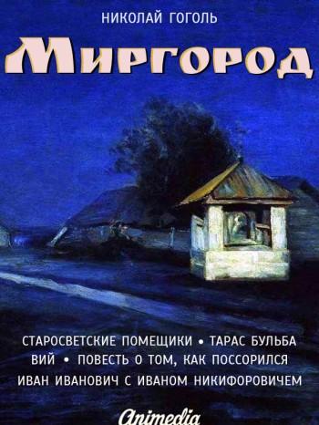 Миргород. Николай Гоголь. Электронна книга