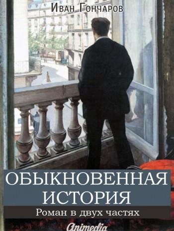 Обыкновенная история. Электронна книга