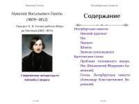 peterburgskije-povesti-1