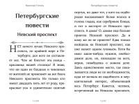 peterburgskije-povesti-2