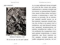peterburgskije-povesti-3
