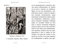 peterburgskije-povesti-4