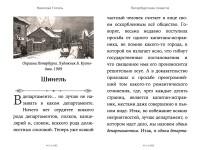 Петербургские повести. Нос. Гоголь. Электронная книга