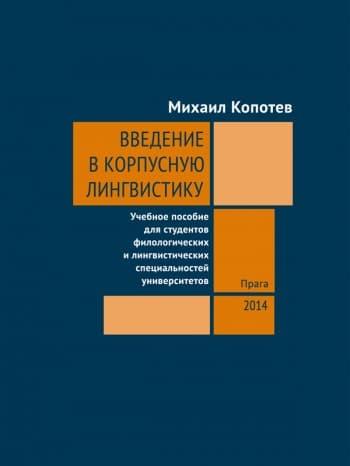 vvedenije-v-korpusnuju-lingvistiku-600