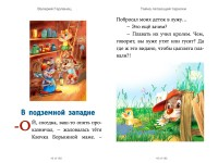 Герланец, Валерий: Тайна летающей тарелки и другие весёлые дачные истории. Animedia Company, 2014