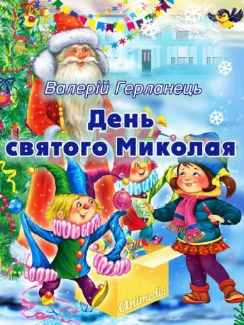 Герланець, Валерій: День святого Миколая. Animedia Company, 2014