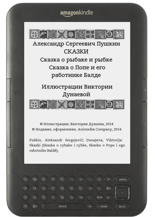 Amazon подготовил Kindle для русского языка