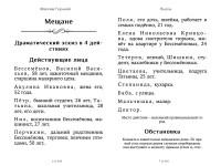 Горький, Максим: Пьесы (Мещане. На дне. Варвары). Animedia Company, 2014