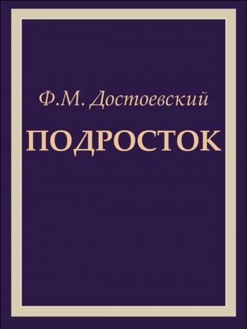 Достоевский, Фёдор Михайлович: Подросток. Animedia Company, 2014