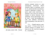 Герланец, Валерий: В ожидании Рождественского . Animedia Company, 2014