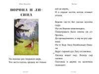 Крылов, Иван Андреевич: Басни. Animedia Company, 2014
