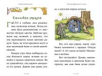 Лукшин, Алексей: Сказки Дружного леса (издание второе). Animedia Company, 2015