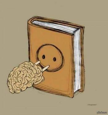 О пользе чтения