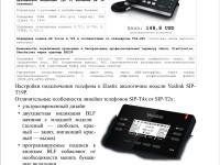 Юров, Владислав: Elastix - общайтесь свободно. Animedia Company, 2015