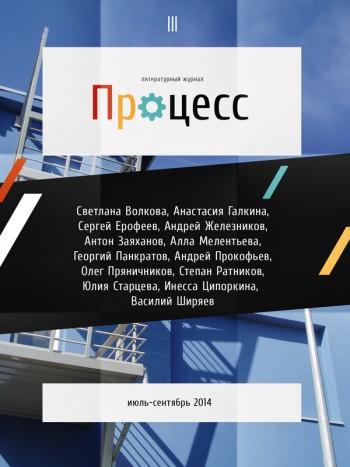 """Литературный журнал """"Процесс"""" № 3 (5) 2014 (июль-сентябрь)"""
