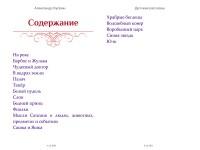 Куприн, Александр Иванович: Детские рассказы. Animedia Company, 2015