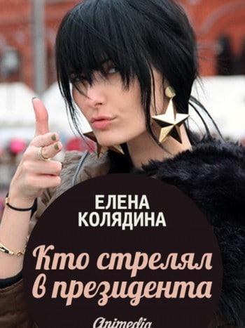 Колядина, Елена: Кто стрелял в президента. Animedia Company, 2015