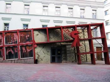 Государственный музей Маяковского