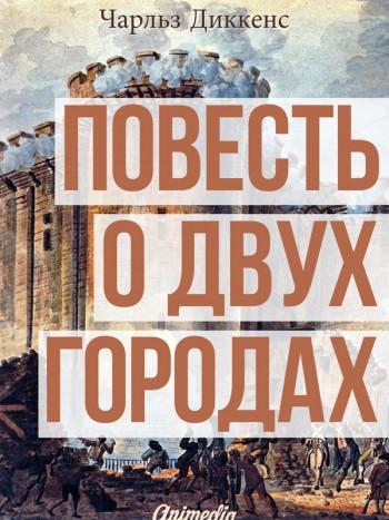 Диккенс, Чарльз: Повесть о двух городах. Animedia Company, 2015