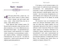 Янова, Ирена : Вдох-выдох. Animedia Company, 2015