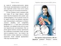 Зорина, Марина: Парабола замысла поиска работы мечты. Animedia Company, 2015