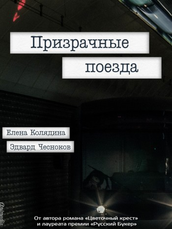 Колядина, Елена; Чесноков, Эдвард: Призрачные поезда. Animedia Company, 2015