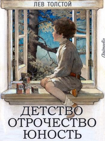 Толстой, Лев: Детство. Отрочество. Юность. Animedia Company, 2015