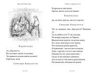 romeo-i-dzuljetta-3