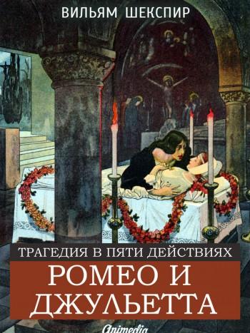 Шекспир, Уильям: Ромео и Джульетта. Animedia Company, 2015