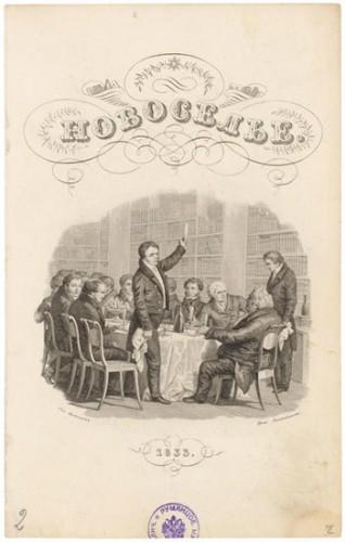 Торжественный обед в книжной лавке Александра Смирдина. Гравюра Степана Галактионова по рисунку Александра Брюллова. 1833 год