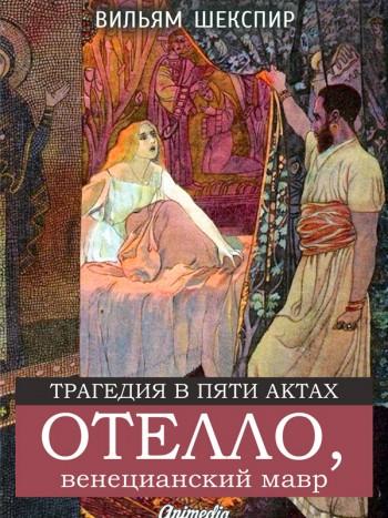 Шекспир, Вильям: Отелло. Animedia Company, 2015