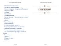 Маяковский, Владимир: Стихотворения. Поэмы. Animedia Company, 2015