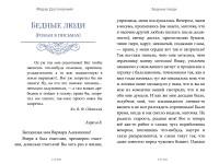 Достоевский, Фёдор: Бедные люди. Animedia Company, 2015