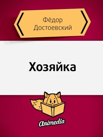 Достоевский, Фёдор: Хозяйка. Animedia Company, 2015