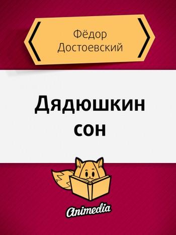 Достоевский, Фёдор: Дядюшкин сон. Animedia Company, 2015