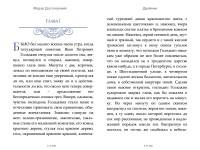 Достоевский, Фёдор: Двойник. Animedia Company, 2015