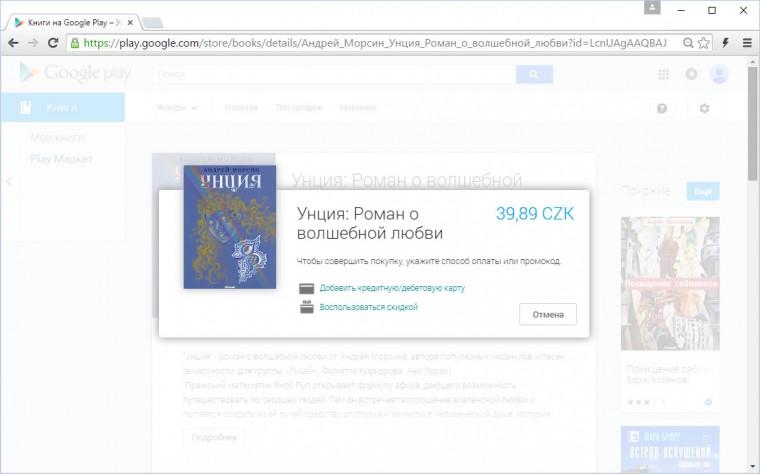 Как купить книгу в магазине Google Play?