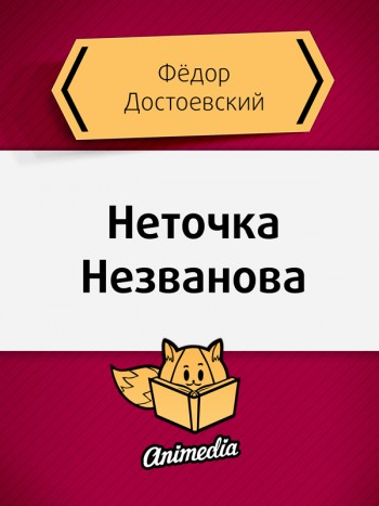 Достоевский, Фёдор: Неточка Незванова. Animedia Company, 2015