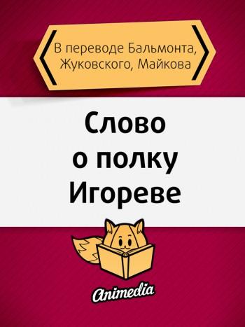 Слово о полку Игореве. Animedia Company, 2015
