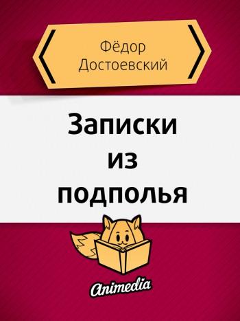 Достоевский, Фёдор: Записки из подполья. Animedia Company, 2015