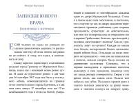 Булгаков, Михаил: Записки юного врача. Морфий. Animedia Company, 2015
