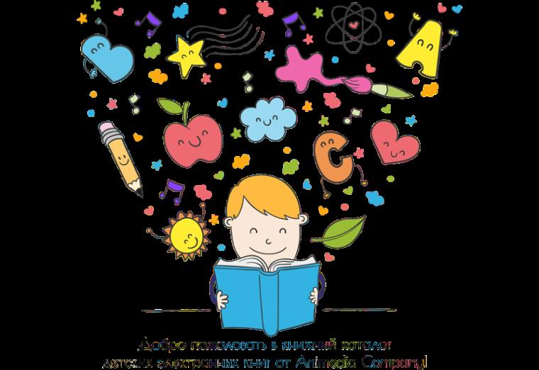 Добро пожаловать в книжный каталог детских электронных книг от Animedia Company!