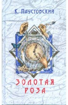 Константин Паустовский, «Золотая роза»