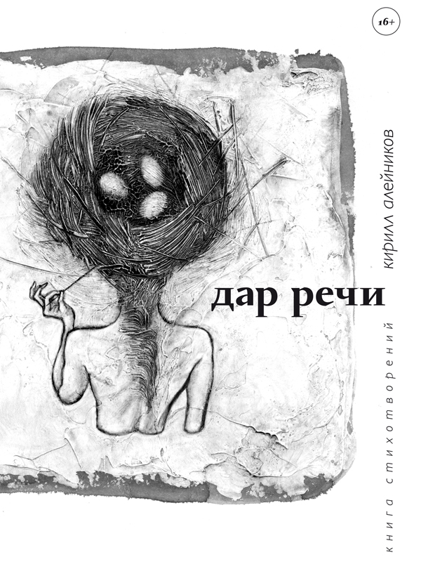 Алейников, Кирилл: Дар речи. Книга стихотворений. Animedia Company, 2015